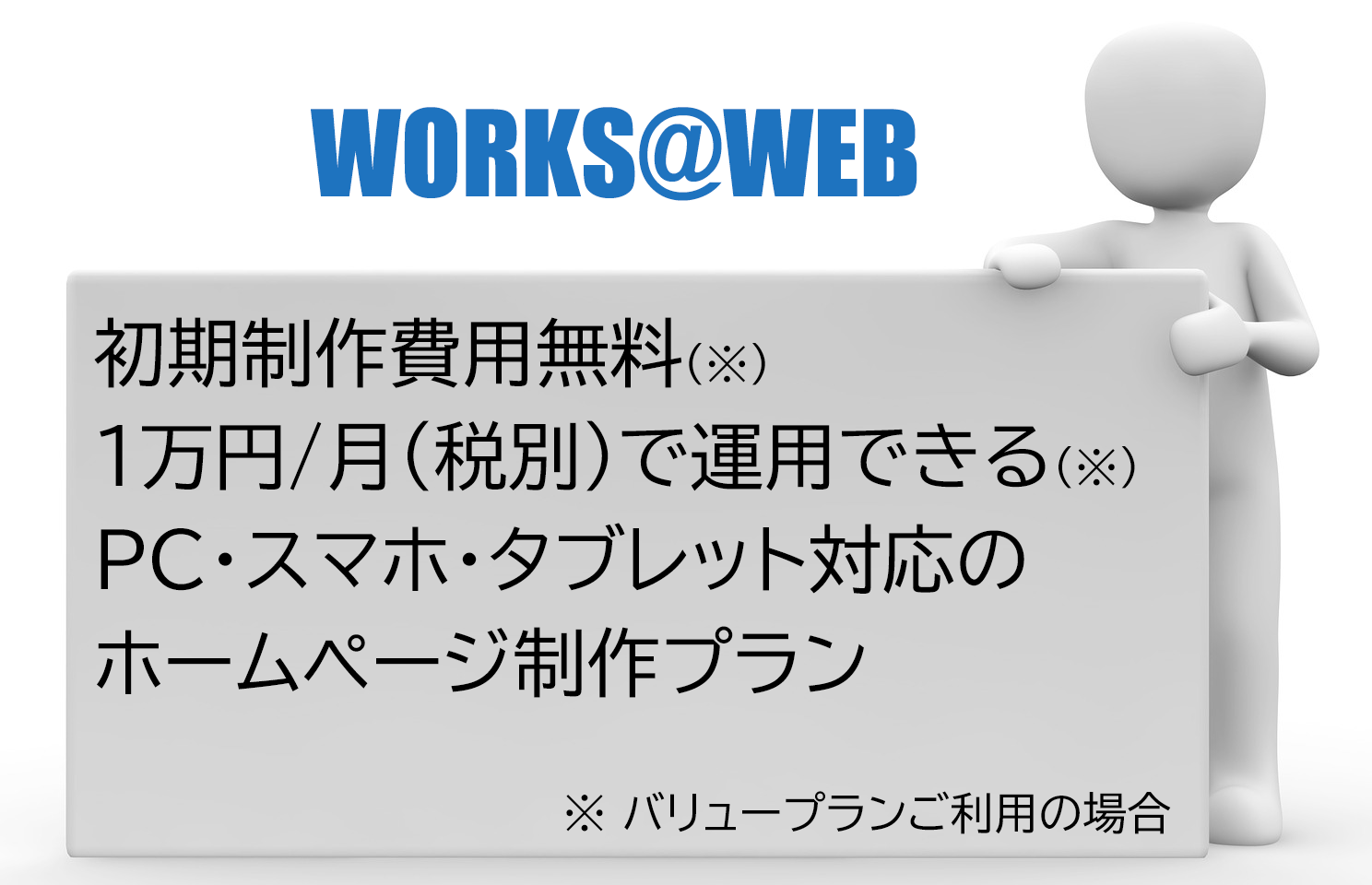 WORKS@WEB